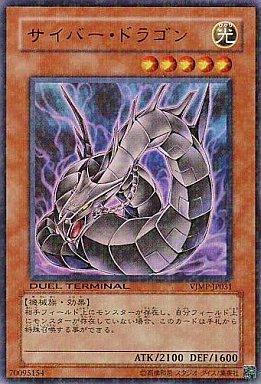 サイバー・ドラゴン(黒バージョン)