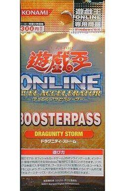 遊戯王OCG デュエルモンスターズ ONLINE BOOSTER PASS