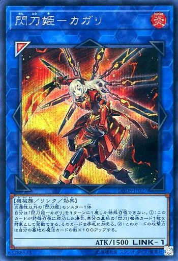 閃刀姫-カガリ