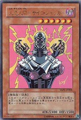 人造人間-サイコ・ショッカー