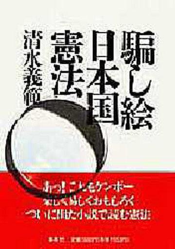 騙し絵日本国憲法