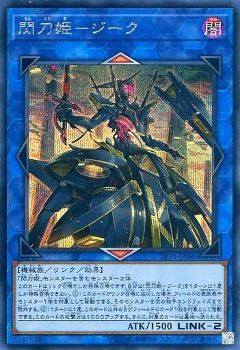 閃刀姫-ジーク