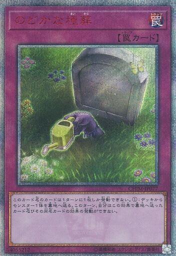 のどかな埋葬