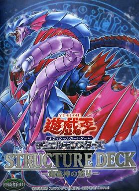 ストラクチャーデッキ -海竜神の怒り-
