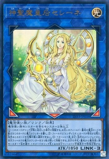 神聖魔皇后セレーネ