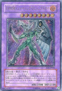 E・HERO シャイニング・フェニックス・ガイ