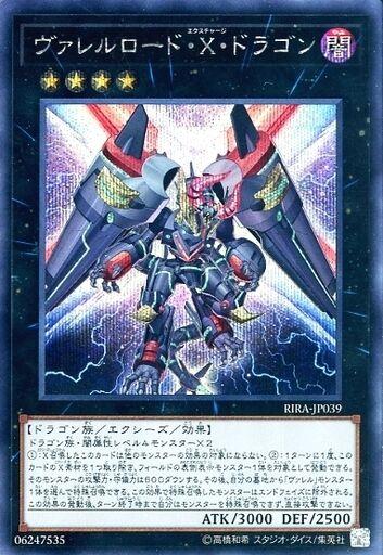 ヴァレルロード・X・ドラゴン