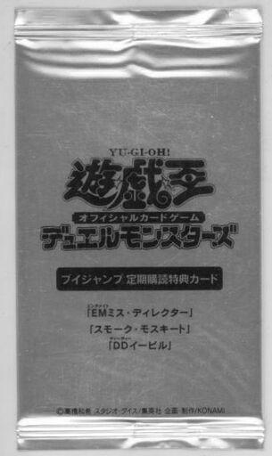 遊戯王OCG デュエルモンスターズ Vジャンプ