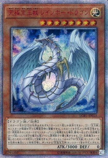 究極宝玉獣 レインボー・ドラゴン