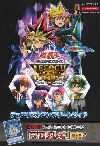 Legacy of the Duelist:Link Evolution