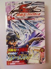 yu-gi-oh5ds5