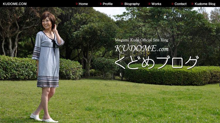 工藤めぐみブログ オフィシャルサイト Megumi Kudo Official Site KUDOME.com