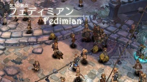 フェディミアン