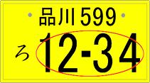 plate_002