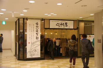 川崎BEラーメンsymphonyにあるラーメン店「くにがみ屋」