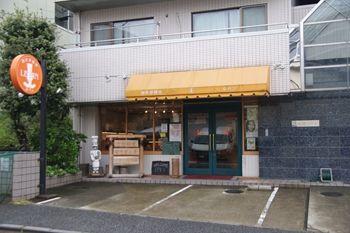 横浜十日市場にあるパン屋さん「創作夢酵母 ルパン」の外観