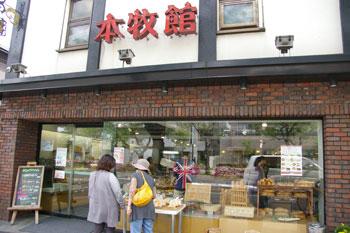 横浜本牧にあるパン屋「本牧館」の外観