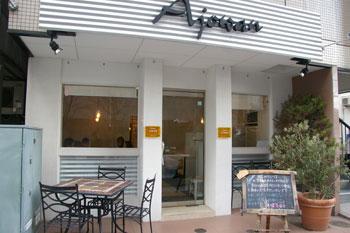 スープカレーのおいしいお店「アジョワン(ajowan)」の外観