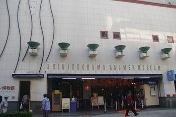 新横浜ラーメン博物館の外観