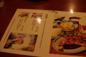 横浜西口のおいしい骨付鳥のお店「一鶴」のメニュー