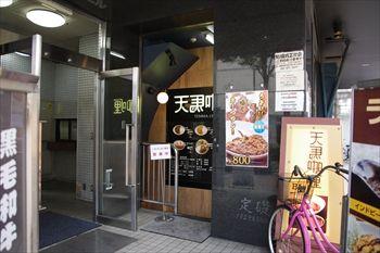 新横浜にあるカレー専門店「天馬カレー」の入り口