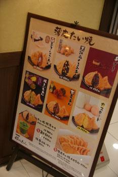 川崎BEにあるたい焼屋さん「銀のあん」のメニュー