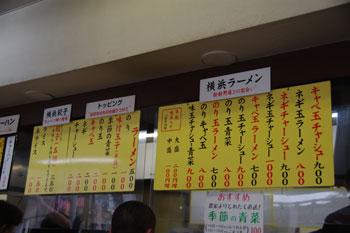 横浜鴨居にある家系ラーメン店「うえむらや」のメニュー
