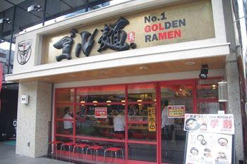 横浜西口にあるラーメン店「ゴル麺」の外観