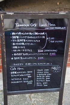 横浜センター北にあるダイニングカフェ「Tawaraya Cafe」のメニュー