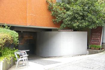 横浜大倉山のパン屋「TOTSZEN BAKER'S KITCHEN」の外観