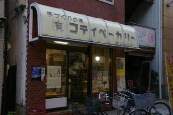 横浜桜木町の老舗パン屋「コティベーカリー」の店頭