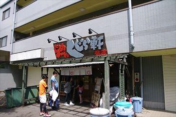横浜センター北にあるラーテン店「くじら軒」の外観