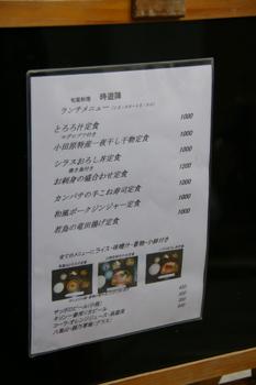 横浜元町の飲食店「時遊陣(じゆうじん)」のメニュー