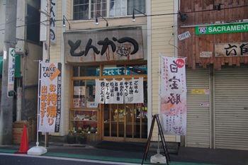 横浜白楽にあるとんかつ屋さん「とんかつ どーんとこい」の外観