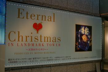 横浜ランドマークタワー スカイガーデンのエターナルクリスマス