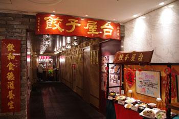 横浜モアーズの餃子専門店「餃子屋台」の入り口