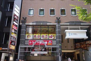 新横浜にある中華料理店「天府餃子城」の外観