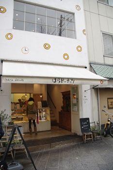 横浜元町にあるドーナツ店「はらドーナッツ」の外観