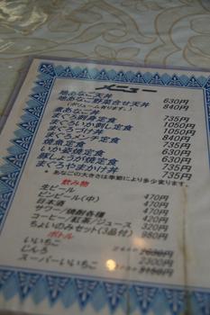 横浜野島公園近くにある定食屋「カリビアン」のメニュー