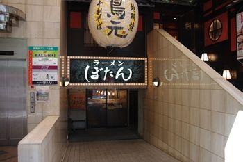 新横浜にあるラーメン店「ラーメン ぼたん」の外観