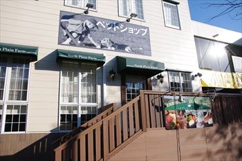 おいしいソフトクリームのお店「ノースプレインファーム緑園」の外観