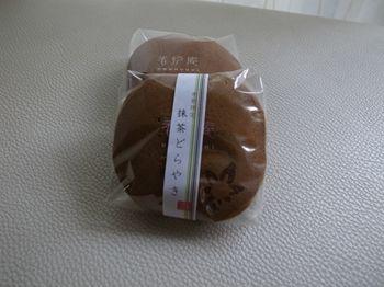 横浜元町にある和菓子屋さん「香炉庵」のどら焼き
