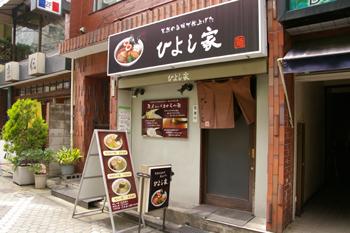 横浜市港北区の日吉にあるラーメン店「ひよし家」