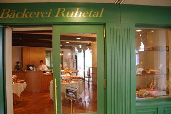 横浜日ノ出町にあるパン屋「Bakery Ruhetal」の外観