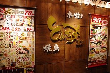 新横浜にある居酒屋「とりいちず」の外観