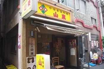 横浜中華街の水餃子が人気のお店「山東」の外観