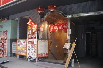 新横浜にある中華料理屋「華福菜館」の入り口