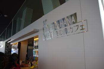 横浜みなとみらいにあるカフェ「象の鼻カフェ」の外観
