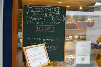 横浜金沢区のパン屋「ブレドール」のメニュー