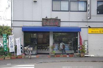 横浜大倉山にある和菓子屋さん「御菓子司 わかば」の外観